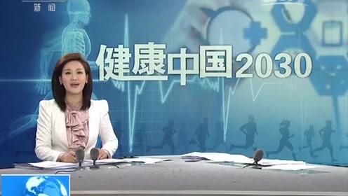 健康中国2030.jpg